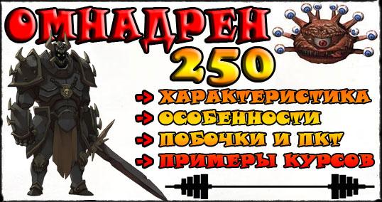 КУРС ОМНАДРЕНА 250