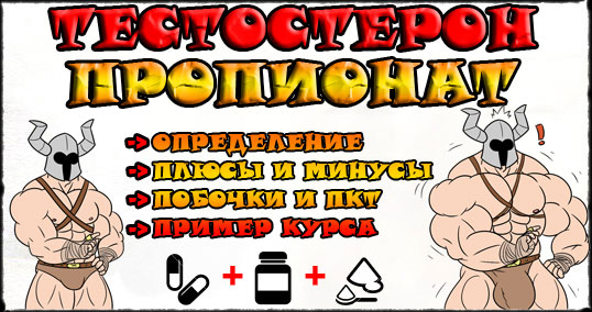 КУРС ТЕСТОСТЕРОНА ПРОПИОНАТА