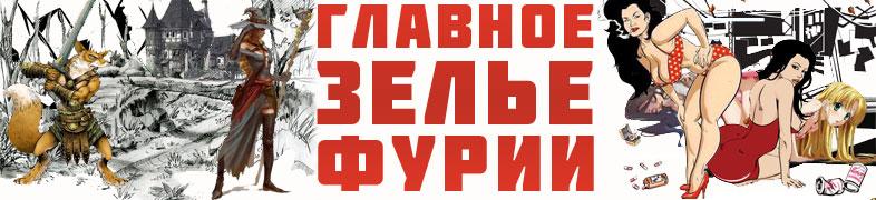 ЖЕНСКАЯ СХЕМА